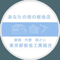 あなたの街の板金店 東京都板金工業組合
