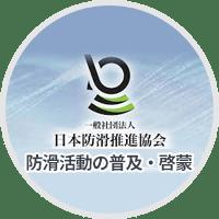 日本防滑推進協会