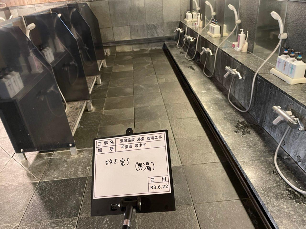 温泉施設 浴室 防滑工事