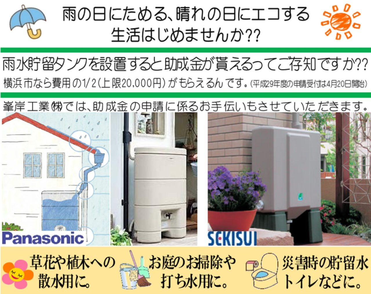 雨水貯留タンク設置工事